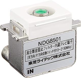 東芝ライテック E'S フィルター内蔵テレビ端子 1端子1端末用 NDG8501 WW