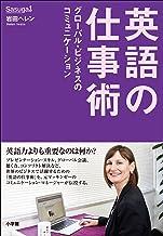表紙: 英語の仕事術~グローバル・ビジネスのコミュニケーション~ | 岩田ヘレン