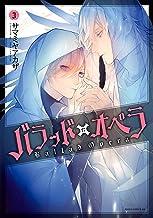 表紙: バラッド×オペラ(3) (あすかコミックスDX) | サマミヤ アカザ