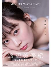 【Amazon.co.jp 限定】渡辺美優紀フォトスタイルブック『美優紀です。Special Edition』 (e-MOOK)