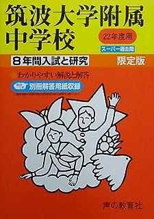 筑波大学附属中学校 22年度用 (8年間入試と研究11)