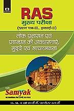 Lok Prashasan Evam Prabandhan Ki Avdharanayen (Hindi Edition)