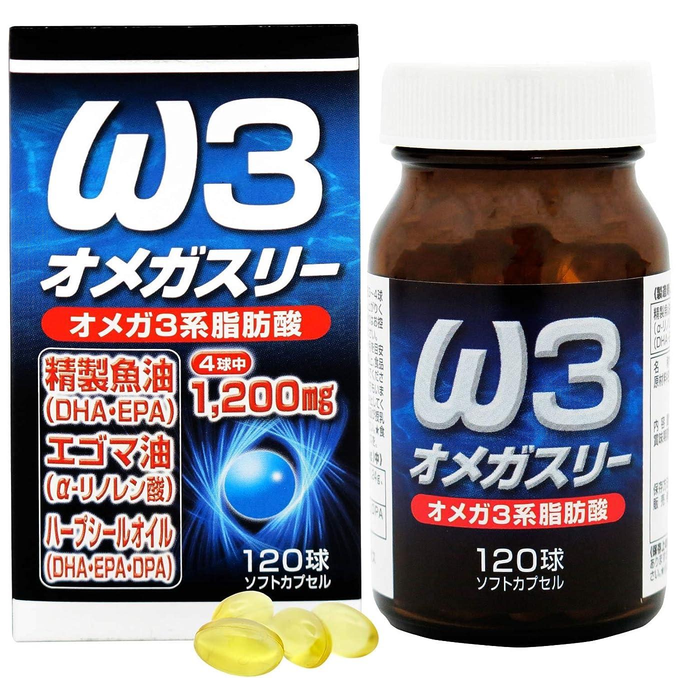 湖融合毛皮ユウキ製薬 オメガスリー(ω3) 30-40日分 120球
