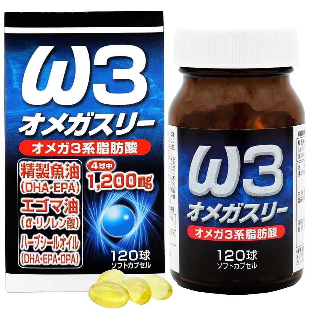 困惑する耐久レベルユウキ製薬 オメガスリー(ω3) 30-40日分 120球