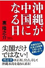 沖縄が中国になる日 (扶桑社BOOKS) Kindle版