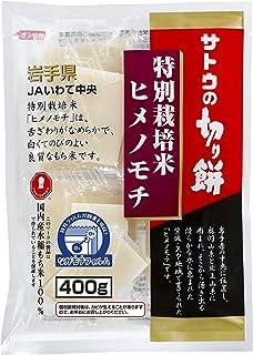 切り餅 特別栽培米岩手県産ヒメノモチ 400g