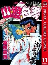 表紙: 幽★遊★白書 カラー版 11 (ジャンプコミックスDIGITAL) | 冨樫義博