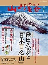 表紙: 山と溪谷 2021年 1月号 [雑誌] | 山と溪谷社=編