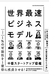 世界最速ビジネスモデル 中国スタートアップ図鑑 Kindle版