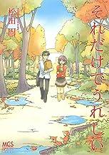 表紙: それだけでうれしい (まんがタイムコミックス) | 松田円