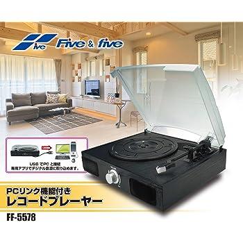 PCリンク機能付き レコードプレーヤー ステレオターンテーブル ブラック FF-5578 ステレオスピーカー内蔵 LP/EP盤対応 レコード音源をデジタル化 アナログレコード ターンテーブル