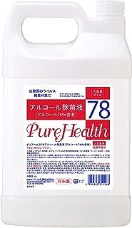 日本製 ピュアヘルス78 アルコール 除菌液 業務用4リットル 高濃度 アルコール78% 保湿成分 大容量 手指除菌 詰め替え PureHealth78