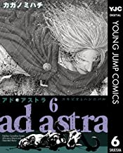 表紙: アド・アストラ ―スキピオとハンニバル― 6 (ヤングジャンプコミックスDIGITAL) | カガノミハチ