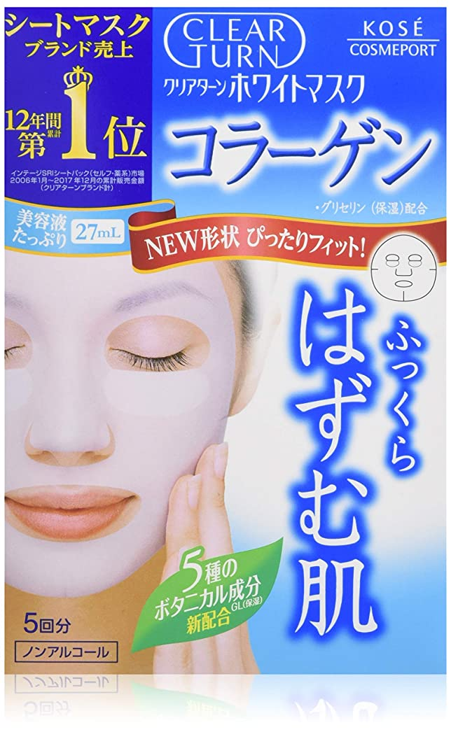 【Amazon.co.jp限定】 KOSE コーセー クリアターン ホワイトマスク CO (コラーゲン) 5回 フェイスマスク リーフレット付 ケース 48個入