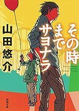 表紙: その時までサヨナラ (河出文庫) | 山田悠介