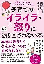 表紙: 子育てのイライラ・怒りにもう振り回されない本 | 篠 真希