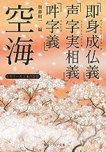 表紙: 空海「即身成仏義」「声字実相義」「吽字義」 ビギナーズ 日本の思想 (角川ソフィア文庫)   空海