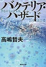 表紙: バクテリア・ハザード (集英社文庫)   高嶋哲夫