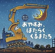 ボードブックおやすみ、はたらくくるまたち (のりもの×キャラクター【2歳・3歳児の絵本】))