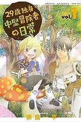 29歳独身中堅冒険者の日常(1) (週刊少年マガジンコミックス) Kindle版