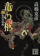 表紙: 竜の柩(1) 聖邪の顔編 (講談社文庫) | 高橋克彦