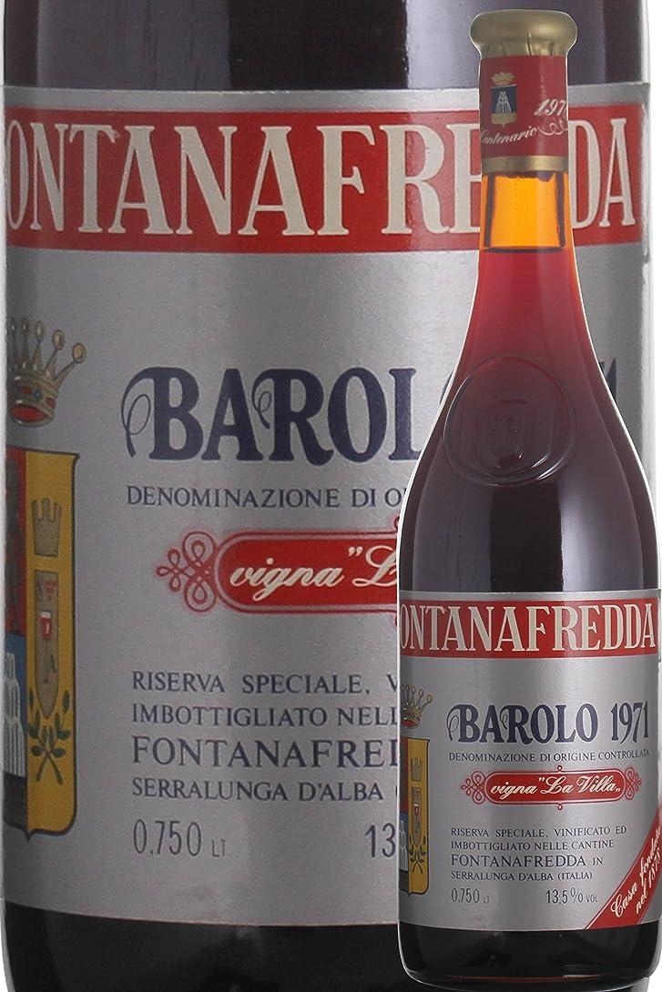 1971 Barolo Vigna La Villa Fontanafredda バローロ ヴィーニャ ラ ヴィッラ フォンタナフレッダ 1971 [並行輸入品]