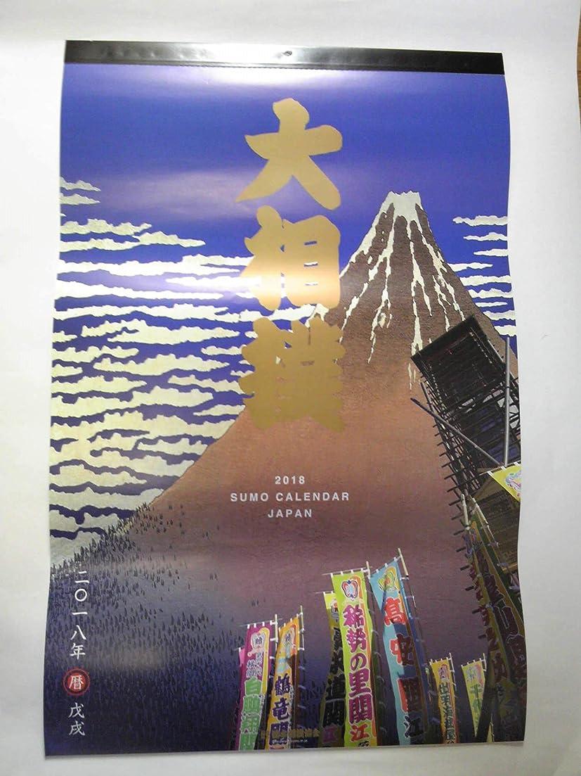 ベアリング献身退化する大相撲2018年カレンダー オリジナルクリアファイル2枚付き Bセット(白鵬+共通絵柄)セブンイレブン、セブンネットショッピング限定