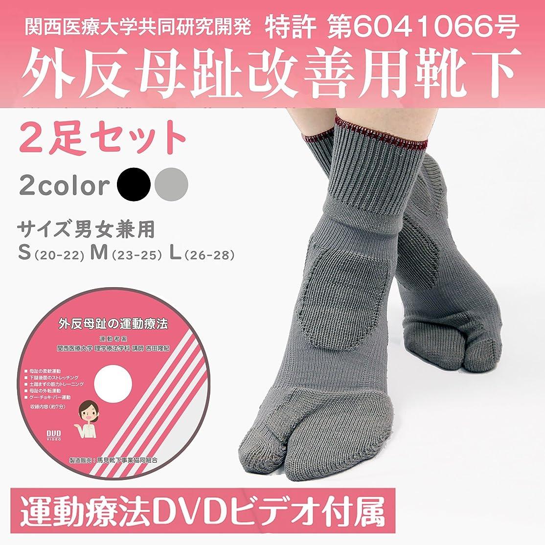より平らな伸ばす暗黙外反母趾改善用靴下2足セット、運動療法DVDビデオ付(カサネラボ)kasane lab. (グレー, S:20-22cm)
