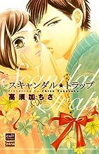 スキャンダル★トラップ (カルトコミックス/SweetSelection) (カルト・コミックス sweetセレクション)
