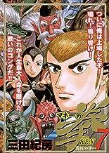 表紙: マネーの拳(7) (ビッグコミックス) | 三田紀房