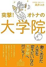 表紙: 突撃!オトナの大学院 | 森井ユカ