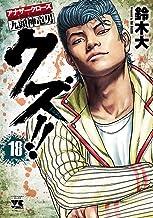表紙: クズ!! ~アナザークローズ九頭神竜男~ 18 (ヤングチャンピオン・コミックス)   鈴木大