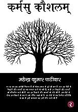 Karmasu Kaushalam