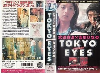 TOKYO EYES トーキョー・アイズ [VHS]