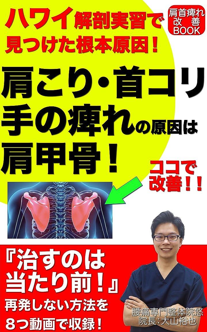 誤って文献虫を数える肩こり?首コリ?手の痺れの原因は肩甲骨!: ?ハワイ解剖実習で見つけた根本原因?