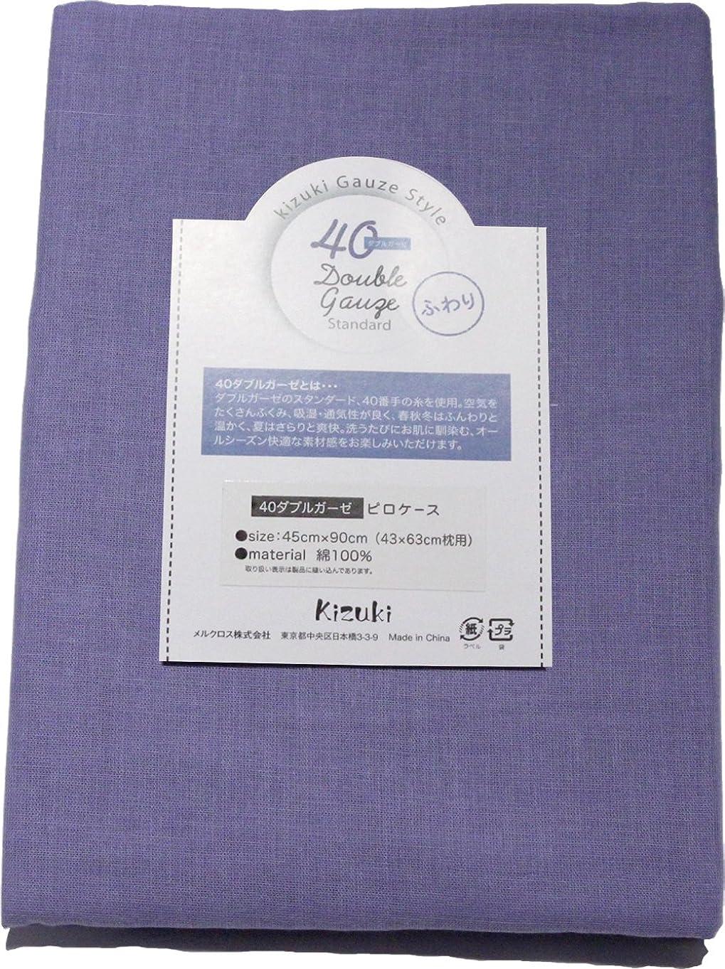機動熱心漁師【 Kizuki 】枕カバー 40ダブルガーゼ リバーシブルカラー ブルー 640603AZ43BL