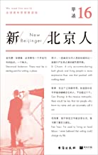 单读16:新北京人(重新书写北京,关于这座奇异之都的繁华与悲哀、现实与想象、过去和未来)