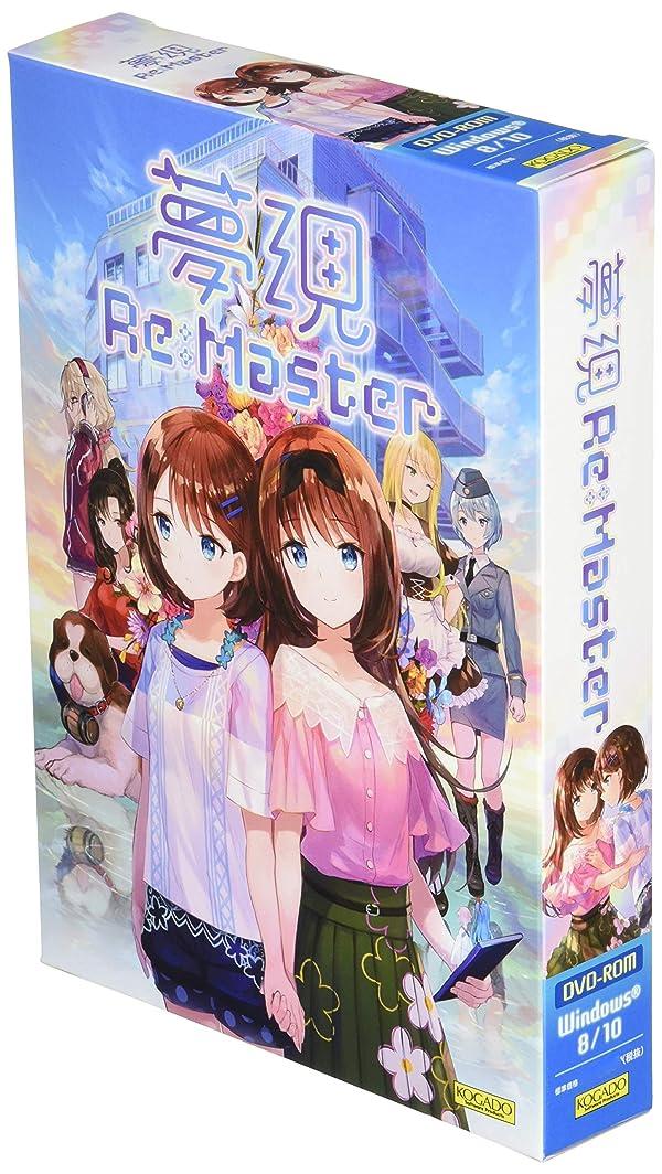 徐々にシェトランド諸島ワークショップ工画堂スタジオ 夢現Re:Master(限定版)