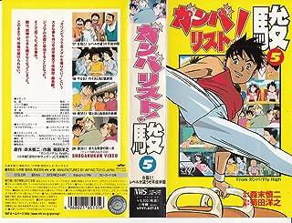 ガンバリスト!駿VOL.5 [VHS]