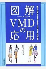 図解VMDの応用―誰でもビジュアルマーチャンダイザーになれる 単行本