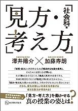 表紙: 見方・考え方[社会科編]―「見方・考え方」を働かせる真の授業の姿とは? | 加藤 寿朗