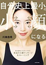 表紙: 自分史上最小の小顔になる | 川島 悠希