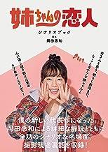 表紙: 姉ちゃんの恋人 シナリオブック   岡田 惠和