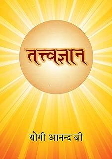 Tattvgyan (Hindi Edition)