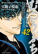 むこうぶち 高レート裏麻雀列伝(42) (近代麻雀コミックス)