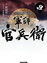 表紙: NHK大河ドラマ 軍師官兵衛 四 | 前川 洋一