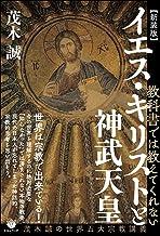 【新装版】イエス・キリストと神武天皇
