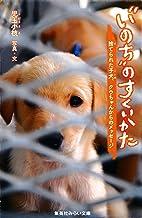 """表紙: """"いのち""""のすくいかた 捨てられた子犬、クウちゃんからのメッセージ (集英社みらい文庫)   児玉小枝"""
