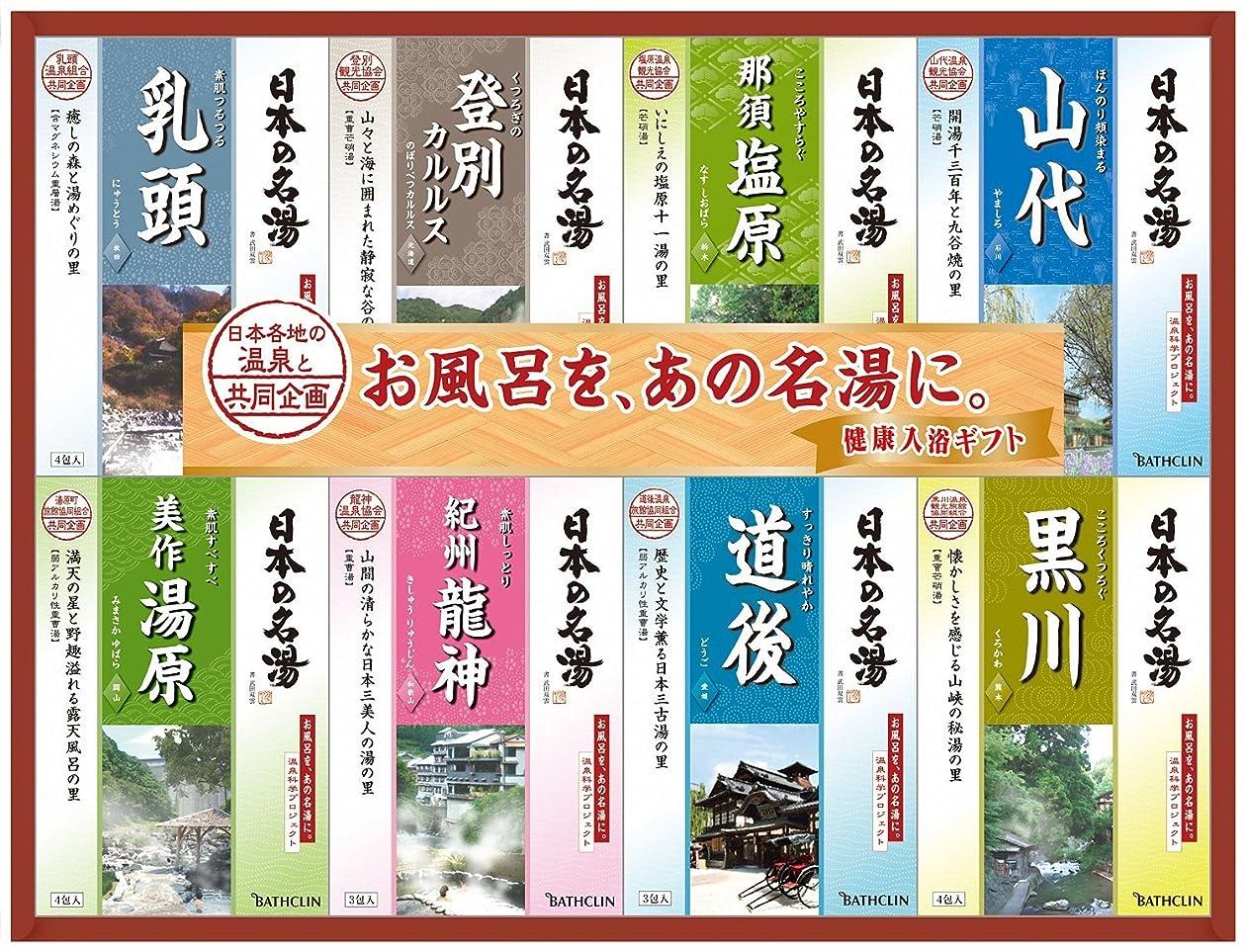 狂気によるとミットnobrand 日本の名湯ギフト 入浴剤 (NMG-30F)