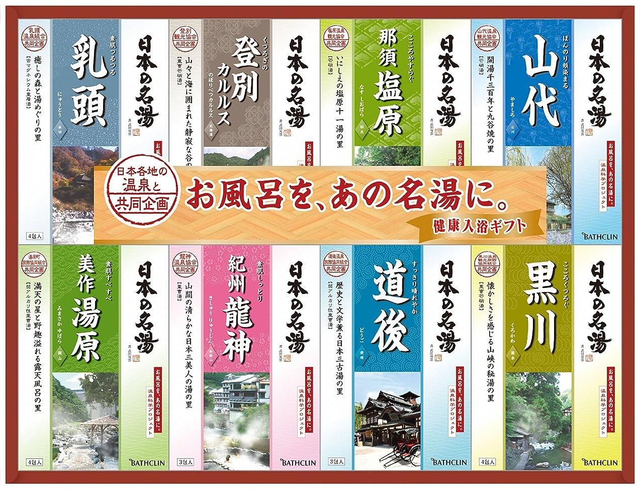不機嫌アジテーションランチョンnobrand 日本の名湯ギフト 入浴剤 (NMG-30F)